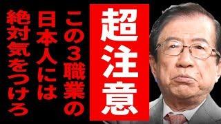 【武田邦彦】この3職業の日本人には絶対気を付けろ!実はこの日本人たちには大きな共通点があるのです。お医者さんが威張っている理由も実は・・