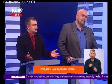 Телеканал Київ: 04.10.17 Київ Live 19.45