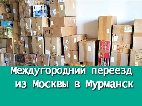 Переезд из Москвы в Мурманск Отзыв