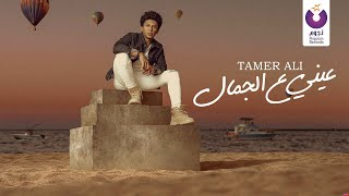 Tamer Ali - Einy Al Gamal (Official Lyric Video) تامر على - عيني ع الجمال