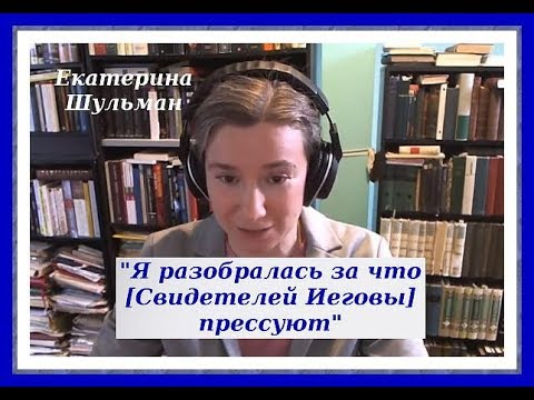 Екатерина Шульман Я