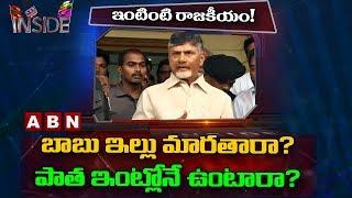 After notice to Chandrababu Naidu, Focus on Politics in Andhra Pradesh | Inside