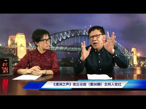 """澳洲之声老丘论政:我为什么脱离与""""中国爆料革命全球协调中心""""的联系?"""