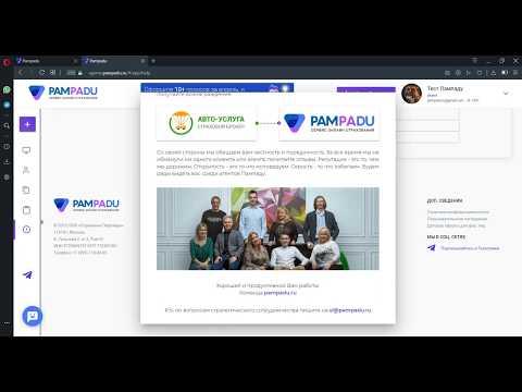 Разделы личного кабинета на площадке по оформлению онлайн ОСАГО - PamPadu.ru