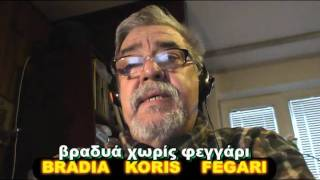ΚΑΫΜΟΣ - EINAI MEGALOS O KAIMOS  - greece LYRICS  - LESZEK ORKISZ SINGS
