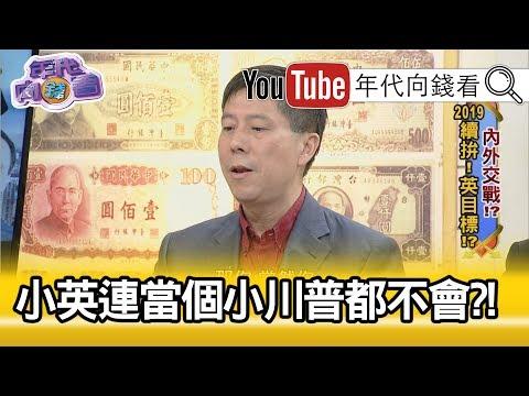 精彩片段》汪浩:只要一特赦!經濟就會好?!【年代向錢看】