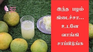 Citron Fruit Benefits | Nartham Pazham | Citron Fruit Benefits in Tamil