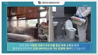 강동본터치정형외과 원내 방역소독 진행