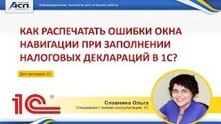 Как распечатать ошибки окна навигации при заполнении налоговых деклараций в 1С?(, 2015-05-20T05:29:47.000Z)