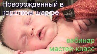 Новорожденный в коротком шарфе -  запись вебинара(Запись вебинара