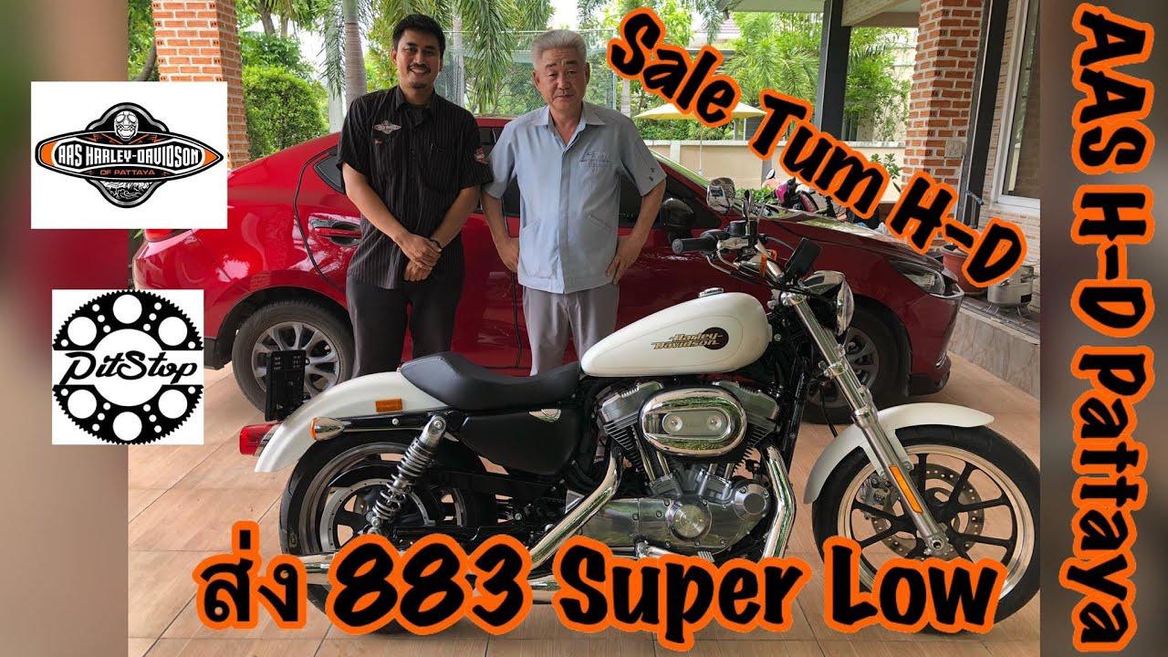 ไปส่ง Harley Davidson 883 Super Low 2019 กับ Sale Tum สุดหล่อ ครับ