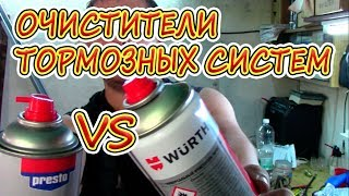 Обзор очистителей тормозных систем Wurth vs Presto.