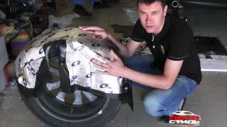 Шумоизоляция арок колёс
