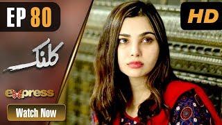 Pakistani Drama   Kalank - Episode 80   Express Entertainment Dramas   Rubina Arif, Shahzad Malik