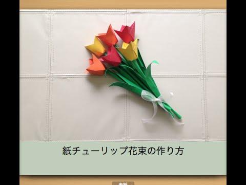 ハート 折り紙 折り紙 チューリップ 花束 : youtube.com