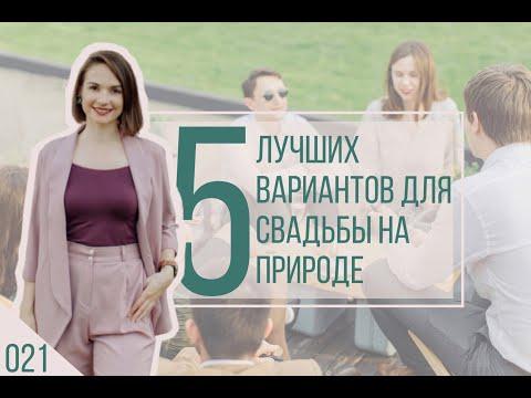 5 идей для летней свадьбы на свежем воздухе