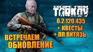 ОБНОВЛЕНИЕ ESCAPE FROM TARKOV 🔥 ВСТРЕЧАЕМ КВЕСТЫ и ПП ВИТЯЗЬ!