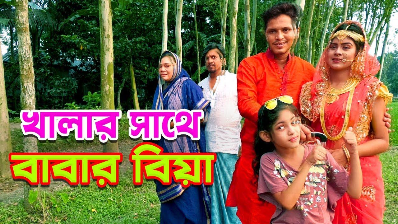 খালার সাথে বাবার বিয়ে | অথৈ এর সুপার হিট নাটক | জীবন মুখী শর্ট ফিল্ম | Onudhabon | New Natok 2020