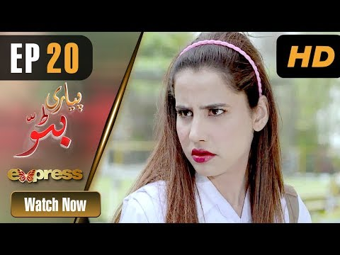 Pakistani Drama | Piyari Bittu – Episode 20 | Express Entertainment Dramas | Sania Saeed, Atiqa Odho