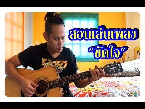 สอนเล่นเพลงขัดใจ [COLORPiTCH] By PuugaO
