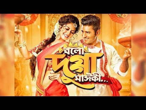 Upcoming New Bengali Movie Bolo Dugga Maiki   Ankush Hazhra   Nusrat Jahan