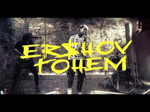 ERSHOV - ТОНЕМ - Lyric Video   Премьера трека 2020