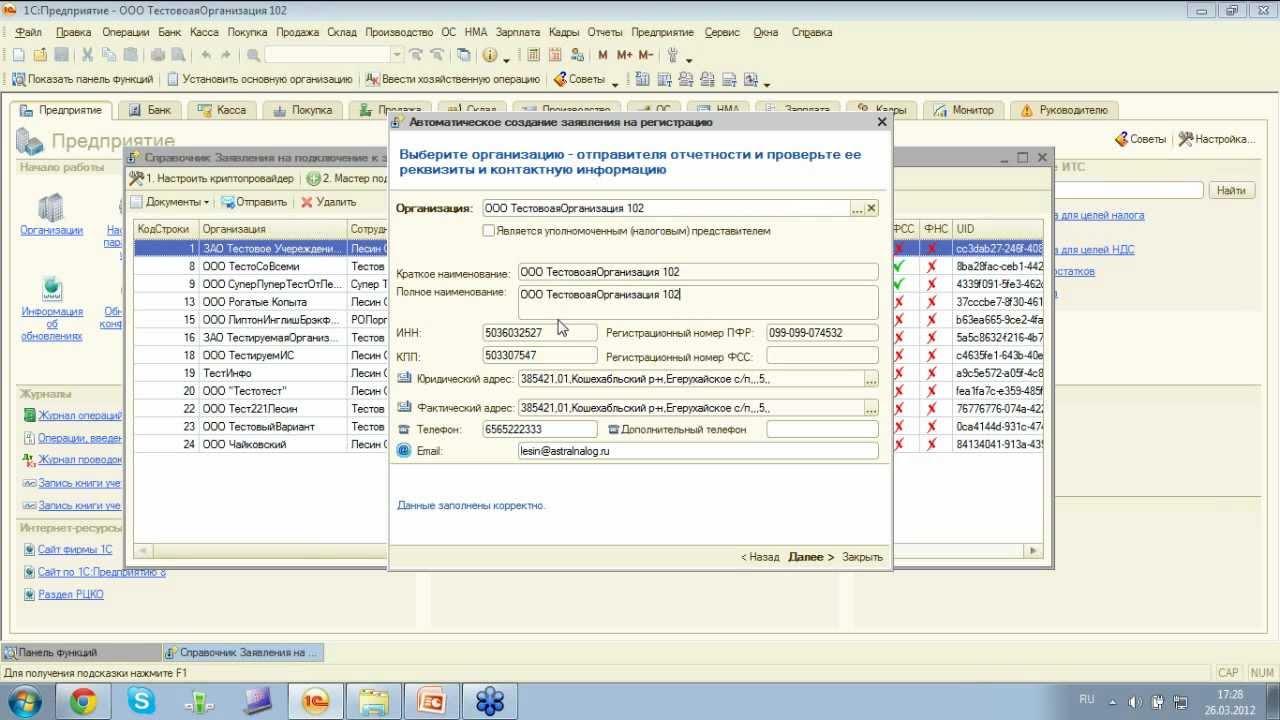 Инструкция подключения к 1с-отчетности   it-решения.