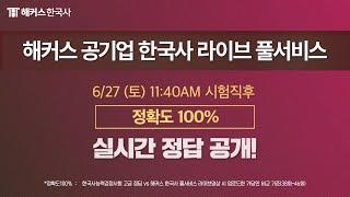 한능검 51회 대비 제 47회 한국사능력검정시험 직후 …