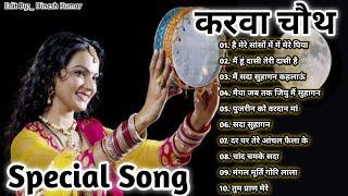 करवा चौथ Special Songs- करवा चौथ का ये सूंदर गीत हर सुहागन के दिल को छू जायेंगे - Karwa Chauth