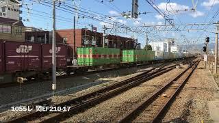 2017(H29)/11/16 1050レ、1055レ、5050レ満載!高速コンテナ貨物列車。今日は全て定時。