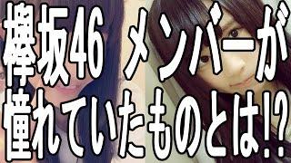 欅坂46 メンバー 土生 瑞穂 長沢 菜々香が憧れていたものとは 一体誰か!...