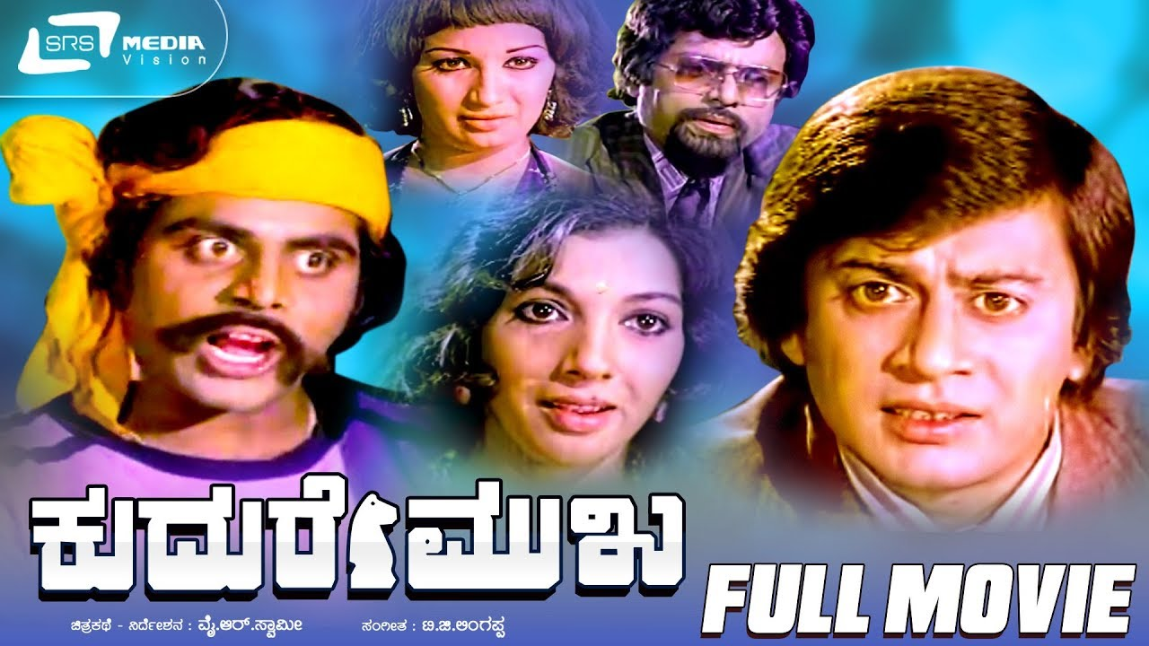 Kudure Mukha – ಕುದುರೆ ಮುಖ|Kannada Full HD Movie Starring Ananthnag, Aarathi