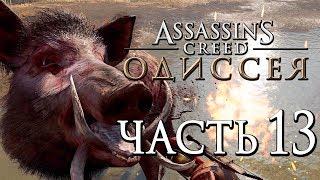 Прохождение Assassin's Creed Odyssey [Одиссея] — Часть 13: КАЛИДОНСКИЙ ВЕПРЬ! СМЕРТЬ ЦАРЯ ЛЕОНИДА!