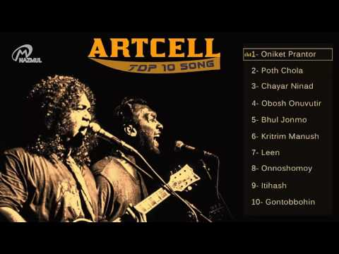 Artcell top 10 song || Artcell best song || Artcell song || Bangla band song