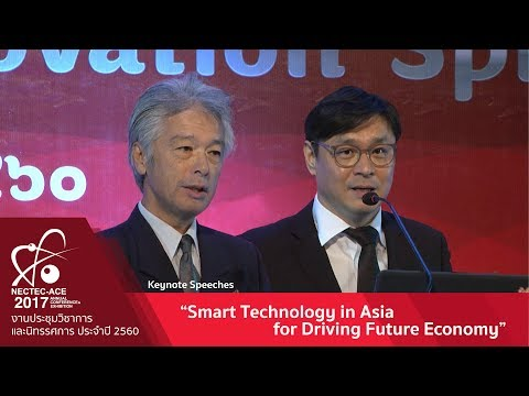 Keynote Speeches: Smart Technology in Asia for Driving Future Economy