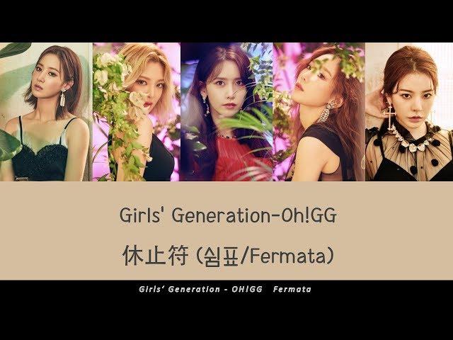 【認聲韓繁中字】Girls' Generation-Oh!GG (소녀시대-Oh!GG) — 休止符 (쉼표/Fermata)