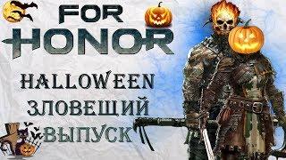 For Honor - Halloween / Маски / Глобальное событие