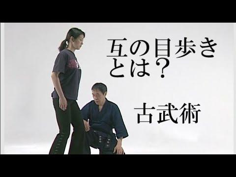 古武術 ~互の目歩きとは?~