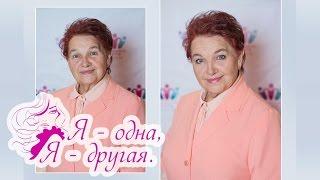 Я - одна, Я - другая // Возрастной макияж после 50 // Модель Зоя Ивановна