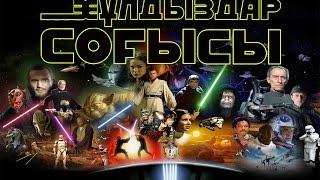Звездные войны 7: Пробуждение силы (трэйлер дублированный КАЗАХСКИЙ) 2015