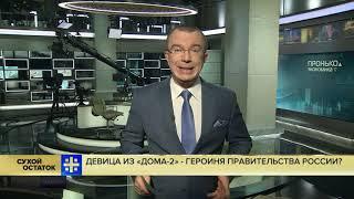 Юрий Пронько: Звать девицу из «Дома-2» на госслужбу – позор! Других героев у правительства нет?