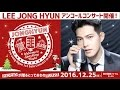 イ・ジョンヒョン(from CNBLUE) 1st Solo Concert in Japan Encore Live 12月25日 ~Welcome to SPARKLING NIGHT~ SPOT
