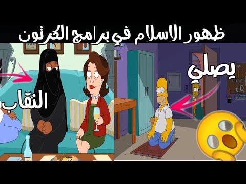 ظهور الاسلام في برامج الكرتون| هل هذه اساءة للدين الاسلامي؟؟؟ |لايفوتك