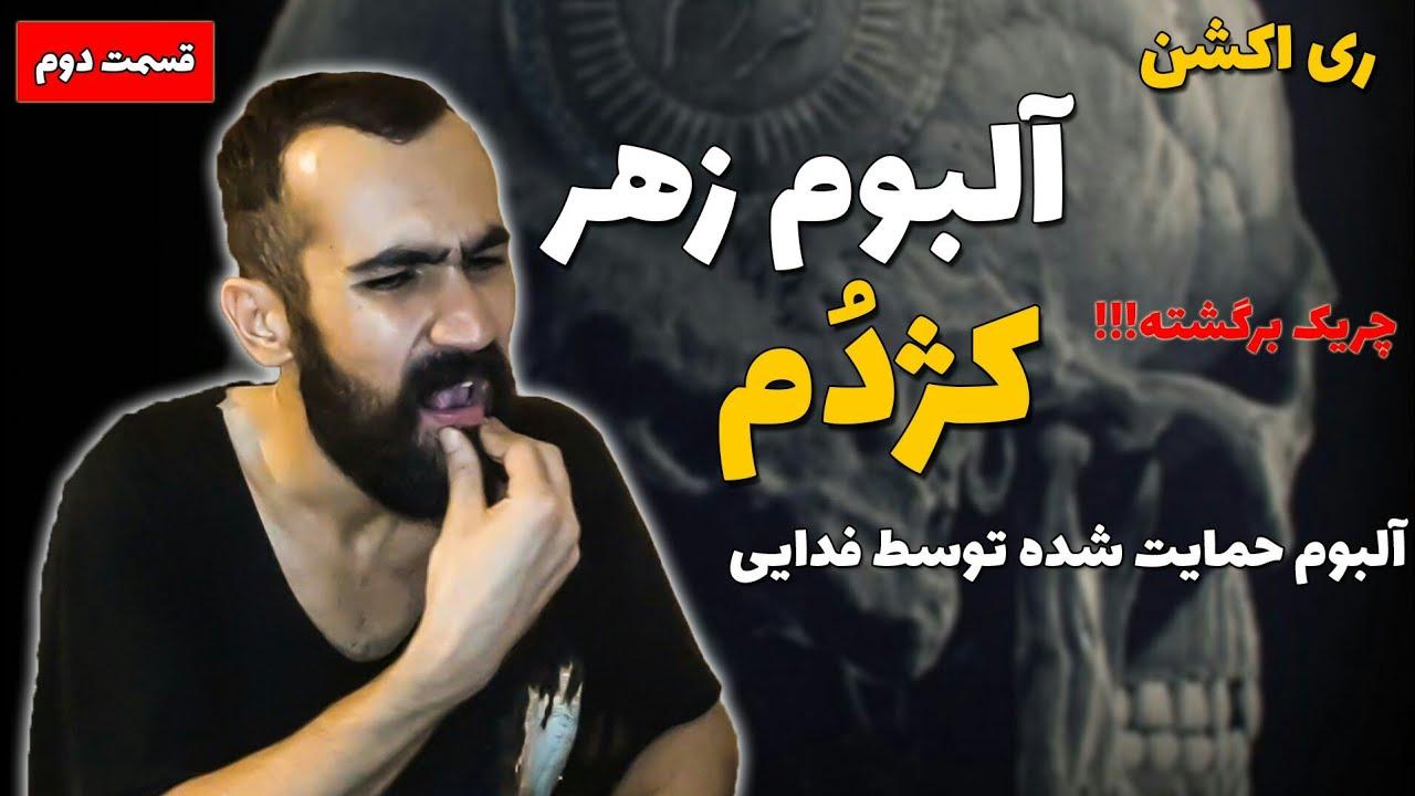 Download Kazhdom - Zahr ( Reaction ) / ری اکشن آلبوم زهر از کژدم قسمت دوم