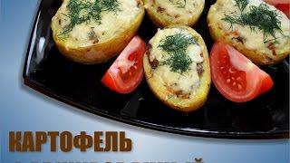 Как приготовить фаршированный картофель под сырной корочкой?