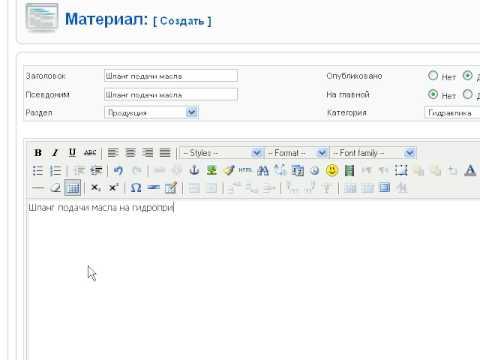 Добавление материалов в Joomla 1.5