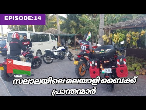 kerala to europe ep 14 ride with salalah mallus to darbat heights kerala tour traveller blog vlog tourism packages tourist attractions destinations places   kerala tour traveller blog vlog tourism packages tourist attractions destinations places