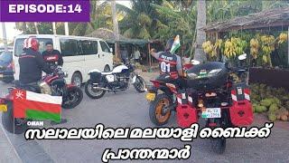 Kerala to Europe | EP:14| Ride With Salalah Mallus to Darbat Heights, മലയാളി ബൈക്കർസ് 😍