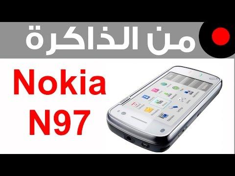 من الذاكرة: Nokia N97