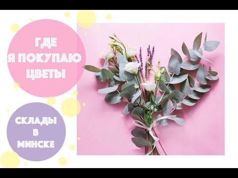 🌸Где я закупаю цветы: 🌸 ПОСТАВЩИК ЦВЕТОВ  В БЕЛАРУСИ 🌸